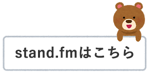stand.fmはこちら