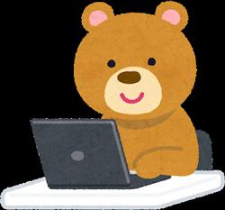 パソコンをするクマ