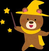 魔法使いのクマ