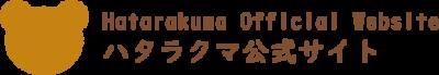 ハタラクマ公式サイトロゴ